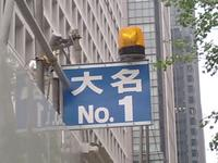 daimyono1_1