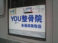 seikotsu_y