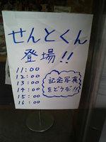 sento_shuccho_1.jpg