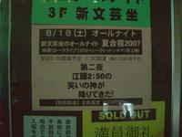 allnightnatsu2007_2