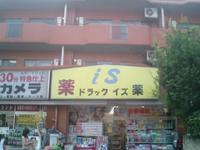 is_kusuri