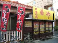 kikuya_01.jpg