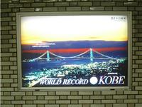 World record Kobe.